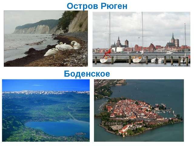 Остров Рюген Боденское озеро