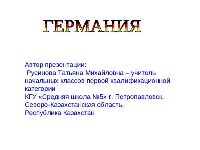 Автор презентации: Русинова Татьяна Михайловна – учитель начальных классов пе...