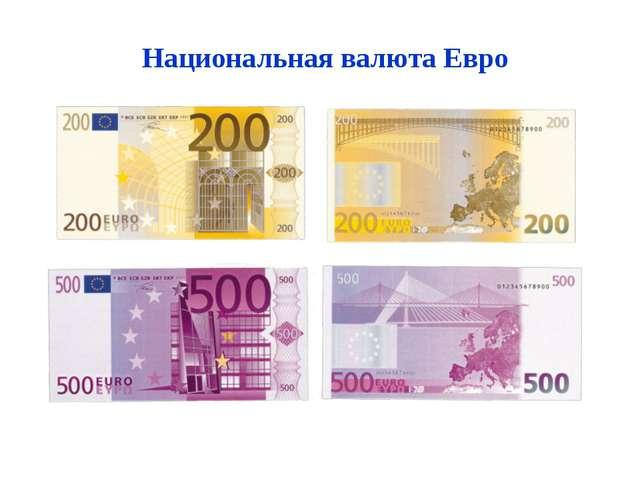 Национальная валюта Евро