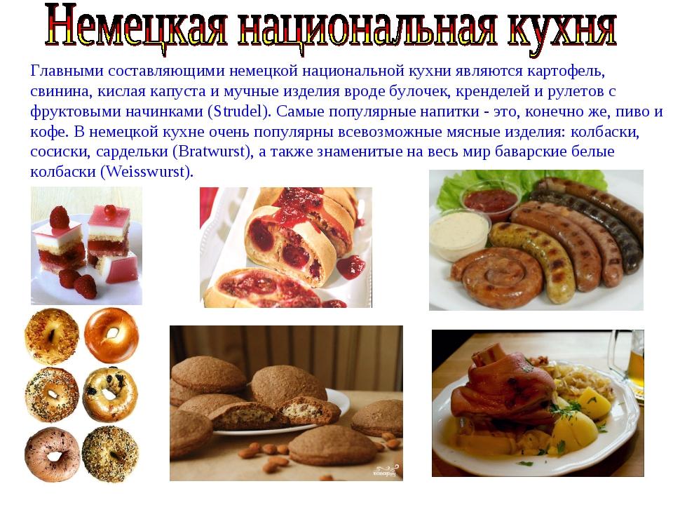Главными составляющими немецкой национальной кухни являются картофель, свинин...