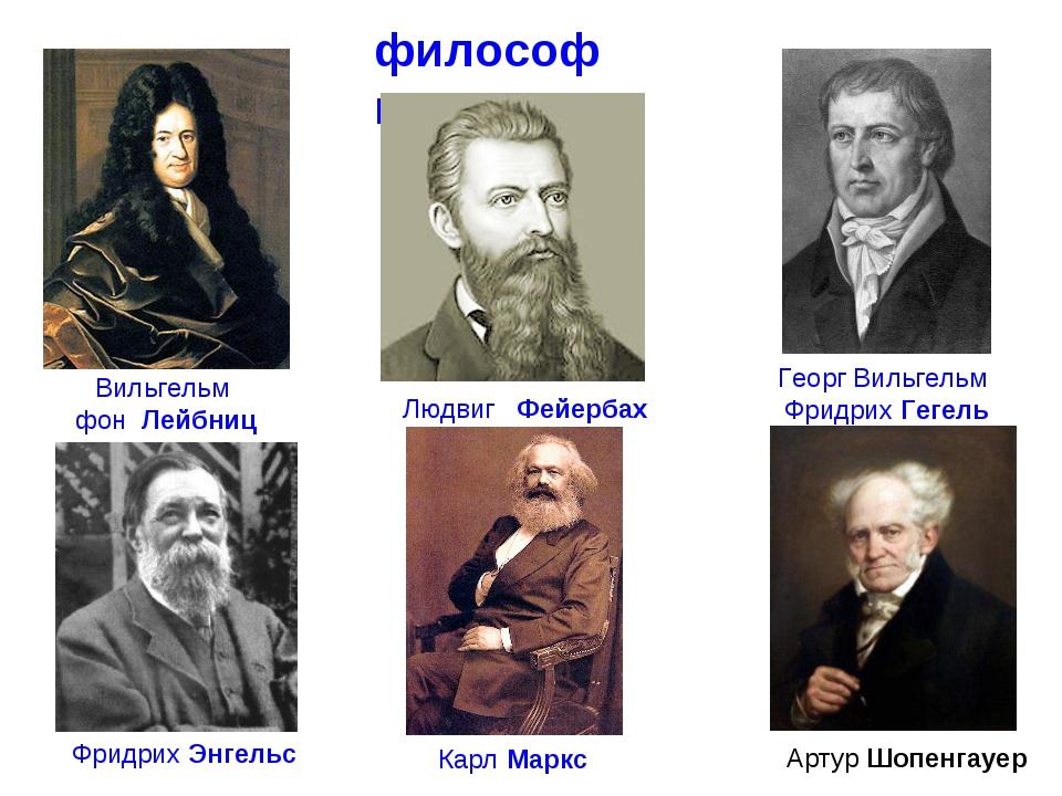 философы Георг Вильгельм ФридрихГегель Вильгельм фон Лейбниц Людвиг Фейерб...