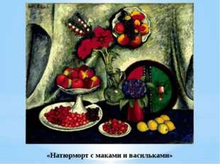 «Натюрморт с маками и васильками»