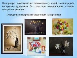 Натюрморт показывает не только красоту вещей, но и передаёт настроение художн