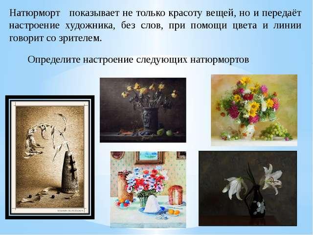 Натюрморт показывает не только красоту вещей, но и передаёт настроение художн...