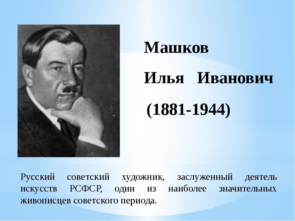 Машков Илья Иванович (1881-1944) Русский советский художник, заслуженный деят...