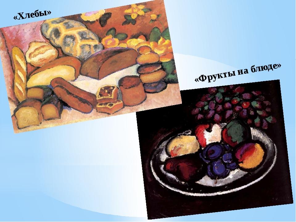 «Фрукты на блюде» «Хлебы»