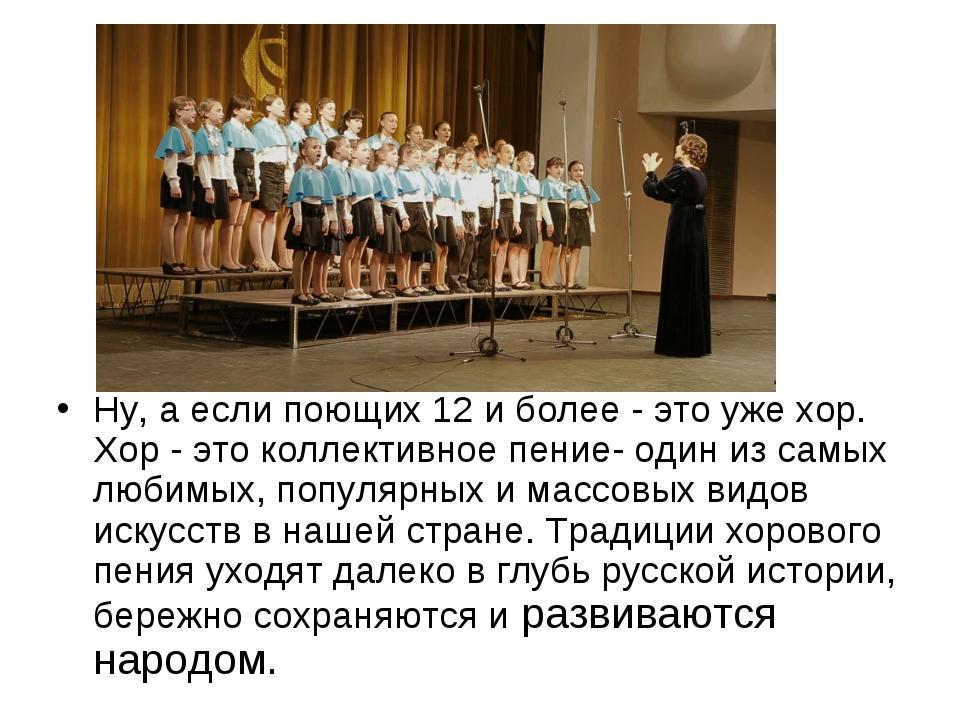 Ну, а если поющих 12 и более - это уже хор. Хор - это коллективное пение- оди...