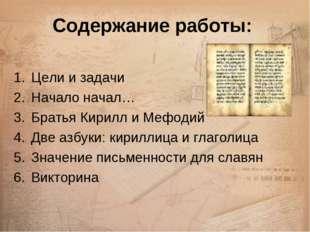 Содержание работы: Цели и задачи Начало начал… Братья Кирилл и Мефодий Две аз