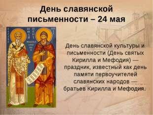 День славянской письменности – 24 мая День славянской культуры и письменности