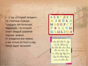 1 тур «Отгадай загадки!» На странице букваря Тридцать три богатыря. Мудрецов