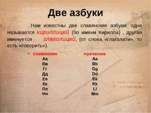 Две азбуки Нам известны две славянские азбуки: одна называется кириллицей (по