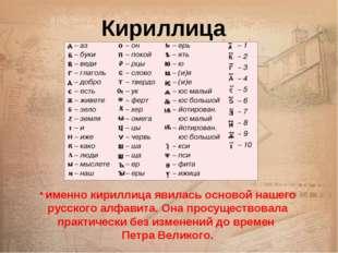 Кириллица именно кириллица явилась основой нашего русского алфавита. Она прос