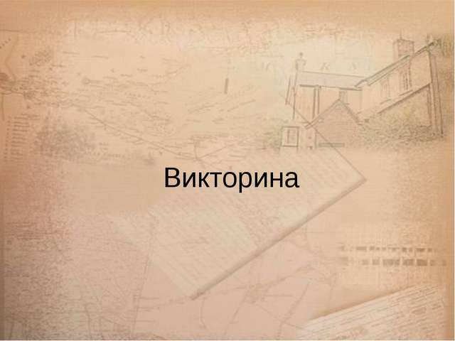 Викторина