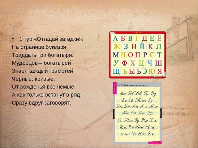1 тур «Отгадай загадки!» На странице букваря Тридцать три богатыря. Мудрецов...