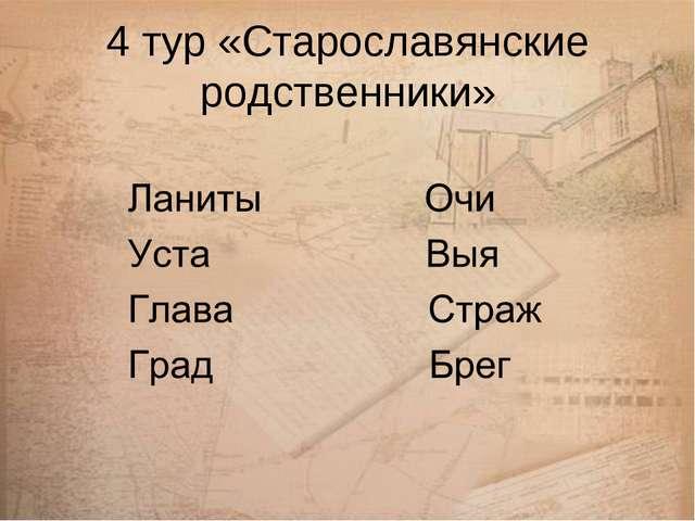 4 тур «Старославянские родственники»