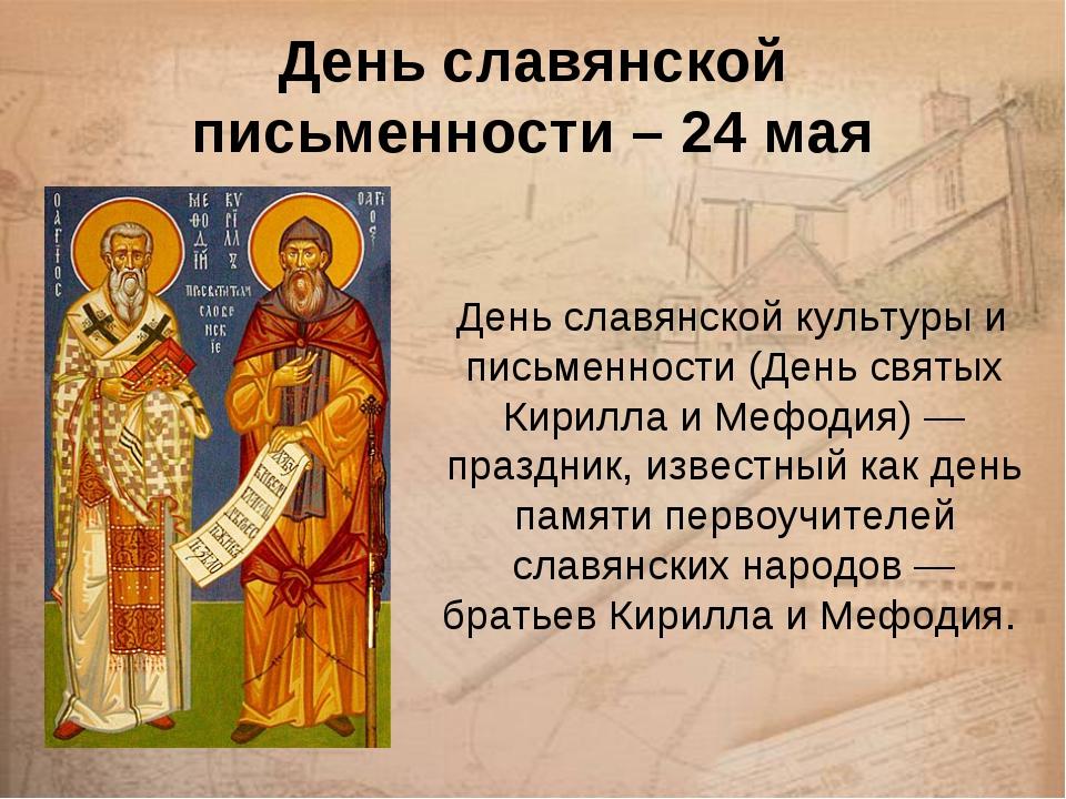 День славянской письменности – 24 мая День славянской культуры и письменности...