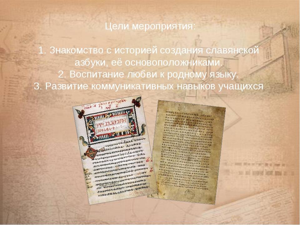 Цели мероприятия: 1. Знакомство с историей создания славянской азбуки, её ос...