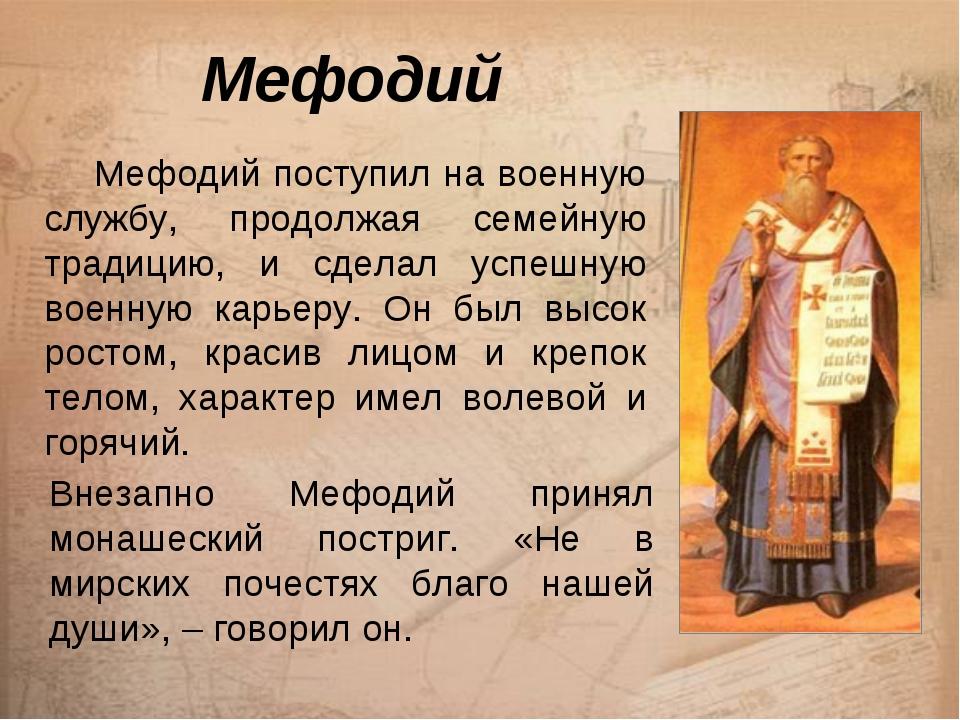 Мефодий поступил на военную службу, продолжая семейную традицию, и сделал ус...