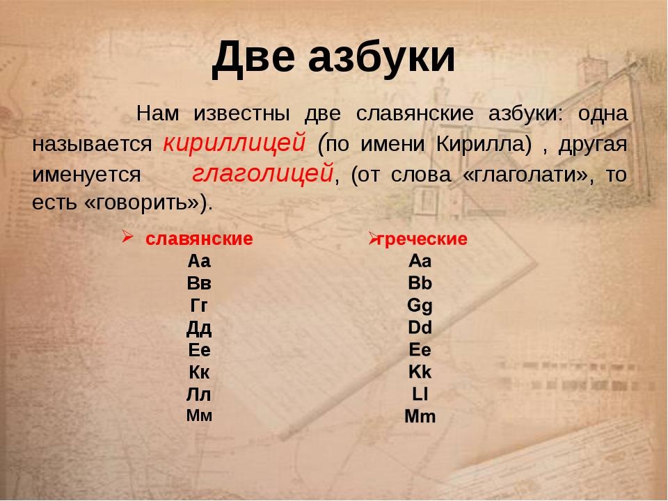 Две азбуки Нам известны две славянские азбуки: одна называется кириллицей (по...