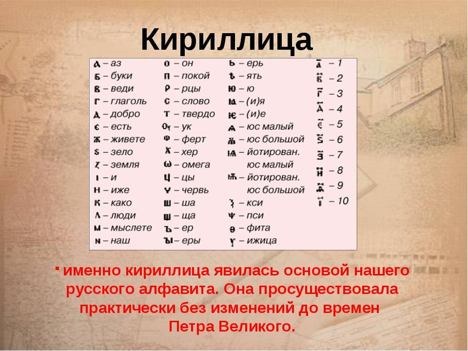 Кириллица именно кириллица явилась основой нашего русского алфавита. Она прос...