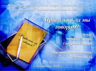 Министерство образования и науки Самарской области Автор: Федорин Артём Галиу