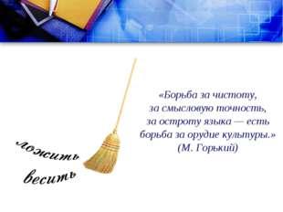 «Борьба за чистоту, за смысловую точность, за остроту языка — есть борьба за