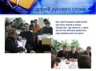 Общество друзей русского слова Мы приглашаем любителей русского языка в наше