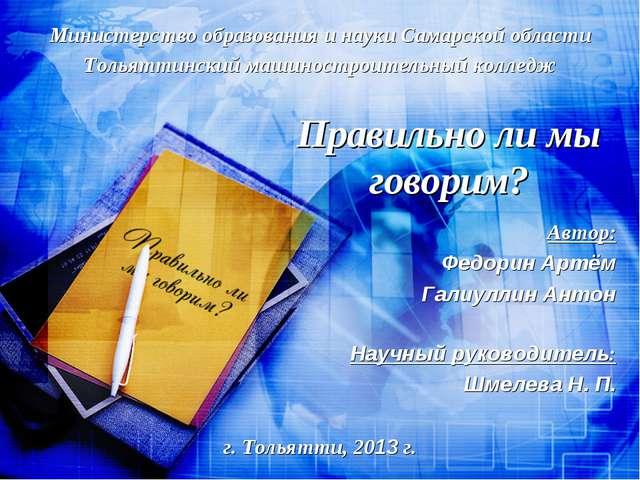 Министерство образования и науки Самарской области Автор: Федорин Артём Галиу...