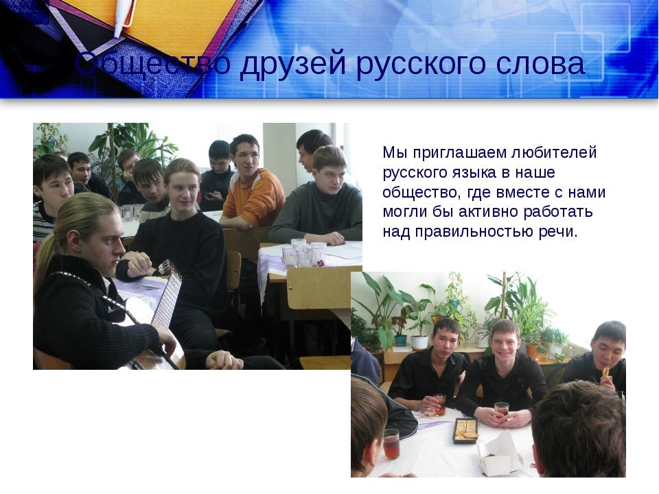 Общество друзей русского слова Мы приглашаем любителей русского языка в наше...