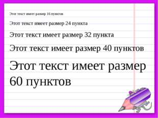 Этот текст имеет размер 16 пунктов Этот текст имеет размер 24 пункта Этот тек