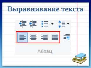 Выравнивание текста