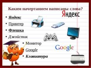 Каким начертанием написаны слова? Яндекс Принтер Флешка Джойстик Монитор Goog