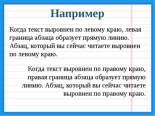 Когда текст выровнен по левому краю, левая граница абзаца образует прямую лин