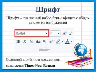Шрифт – это полный набор букв алфавита с общем стилем их изображения Основной