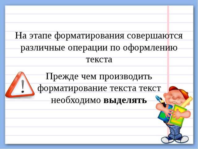 На этапе форматирования совершаются различные операции по оформлению текста П...
