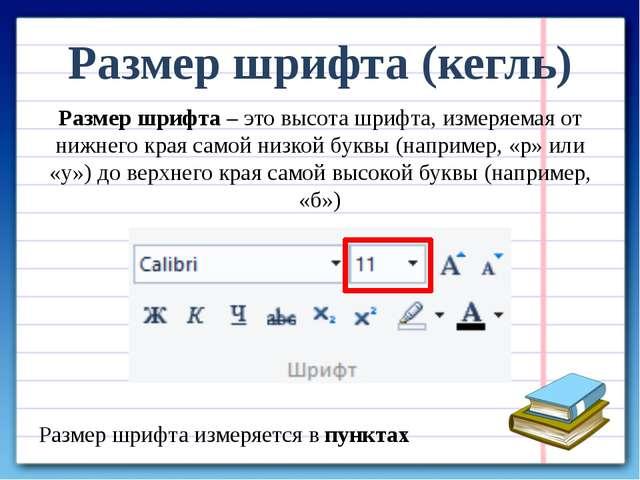 Размер шрифта (кегль) Размер шрифта – это высота шрифта, измеряемая от нижнег...