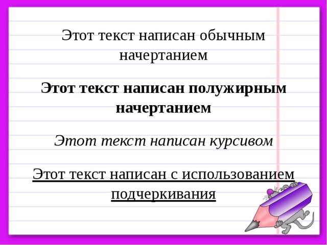 Этот текст написан обычным начертанием Этот текст написан полужирным начертан...