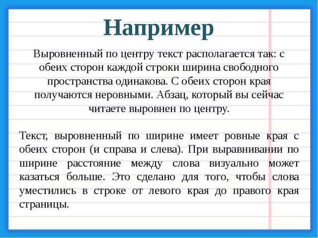 Выровненный по центру текст располагается так: с обеих сторон каждой строки ш...