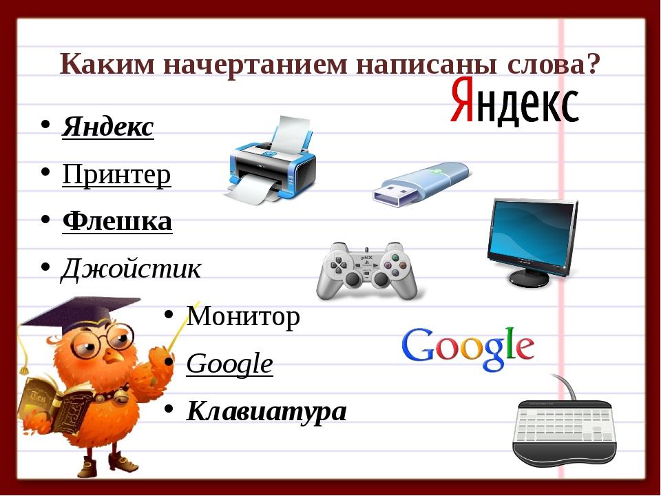 Каким начертанием написаны слова? Яндекс Принтер Флешка Джойстик Монитор Goog...