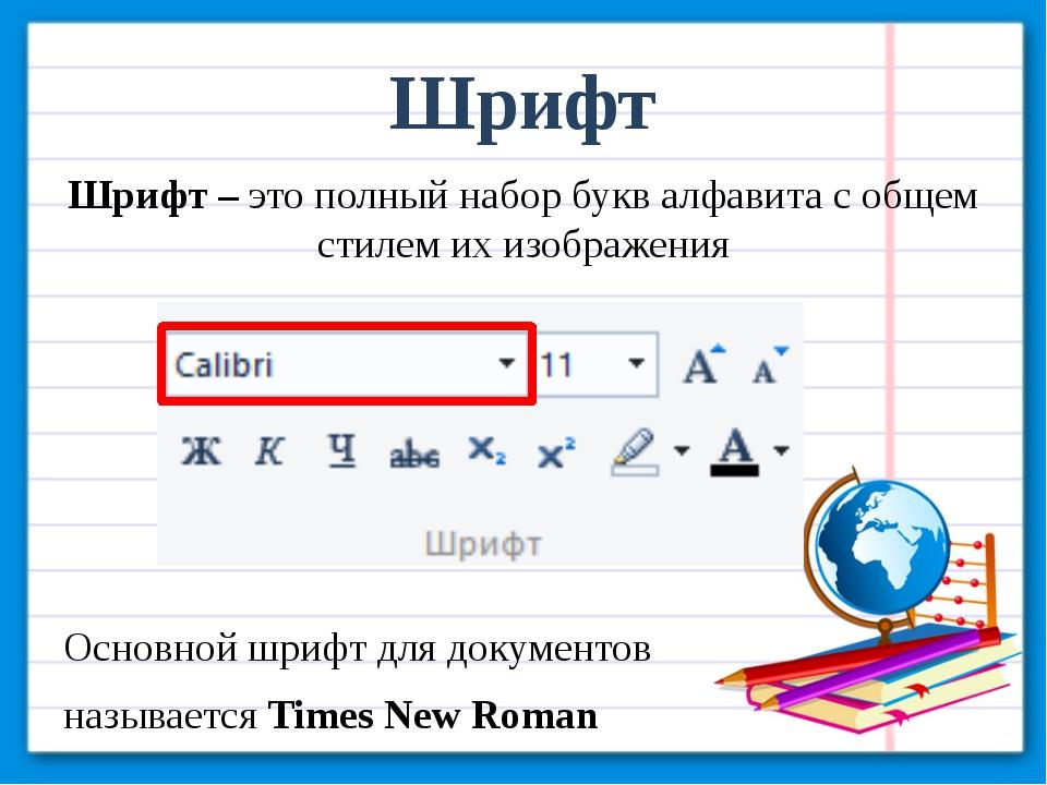 Шрифт – это полный набор букв алфавита с общем стилем их изображения Основной...