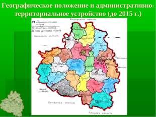 Географическое положение и административно-территориальное устройство (до 201