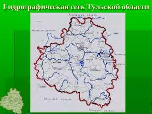 Гидрографическая сеть Тульской области