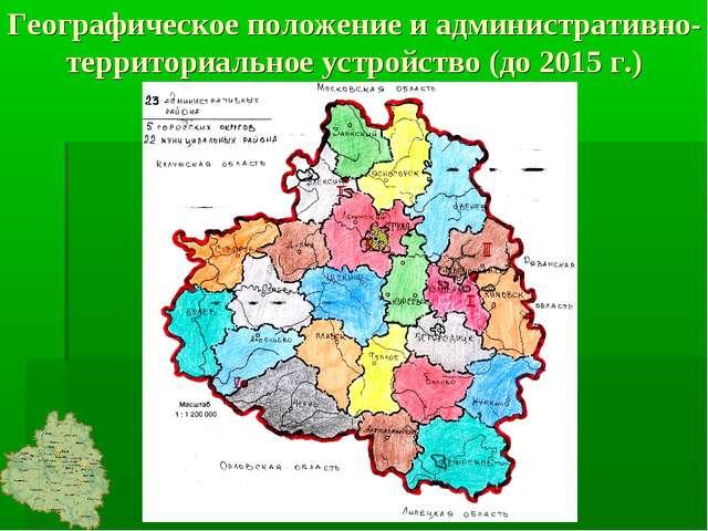 Географическое положение и административно-территориальное устройство (до 201...