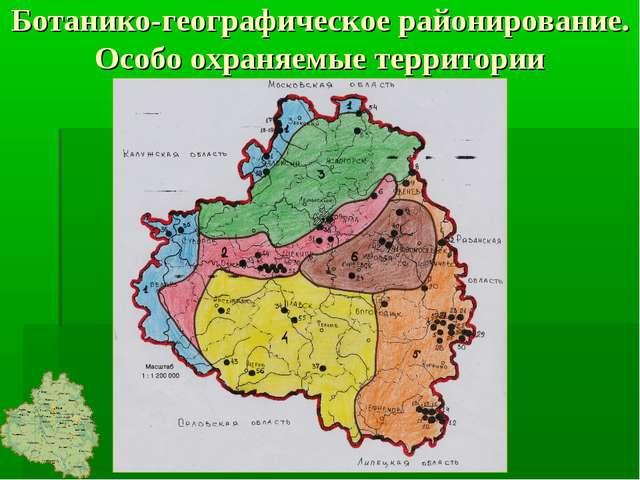 Ботанико-географическое районирование. Особо охраняемые территории