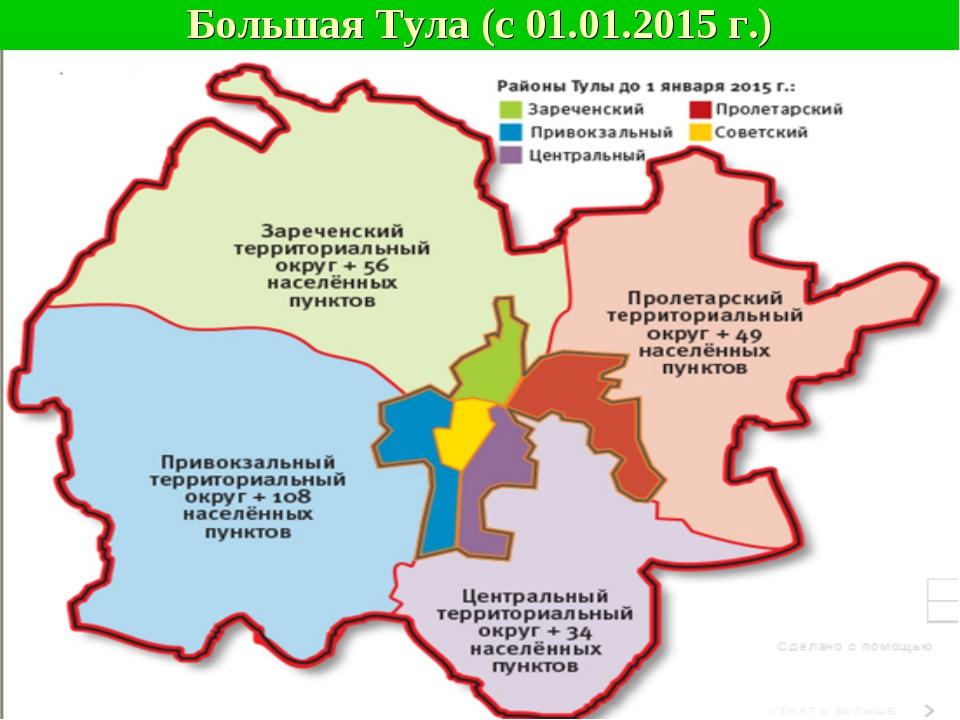 Большая Тула (с 01.01.2015 г.)