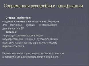 Современная русофобия и нацификация Страны Прибалтики: создание языковых и за