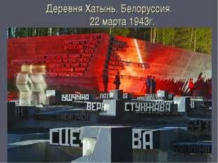 Деревня Хатынь. Белоруссия. 22 марта 1943г. Заживо сожжено 149 жителей деревн