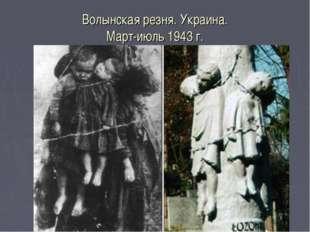 Волынская резня. Украина. Март-июль 1943 г. Зверски уничтожено от 50 до 80 ты