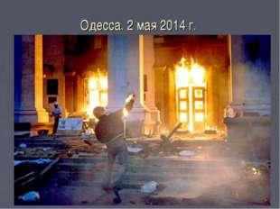 Одесса. 2 мая 2014 г. Сожжено и добито около 50 человек