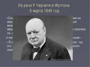 Из речи У.Черчеля в Фултоне. 5 марта 1946 год. «Соединенные Штаты находятся в
